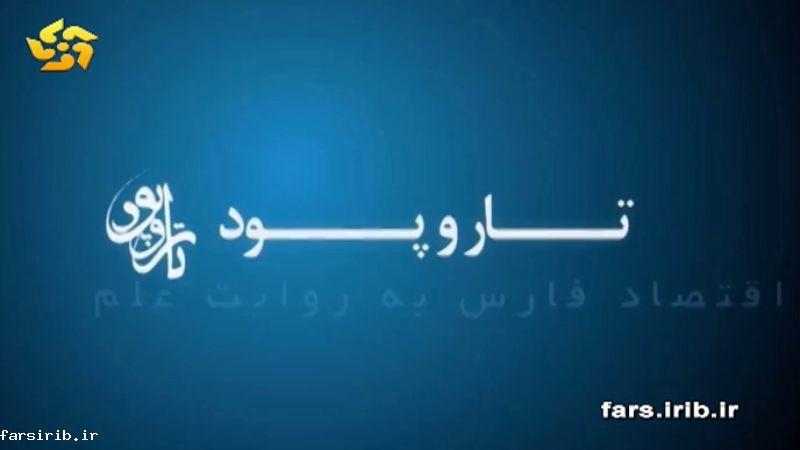 جلوگیری از ادامه پخش برنامه تار و پود به دلیل طرح مطالبه ۲۵ ساله مردم شهرستان گاز خیز فراشبند