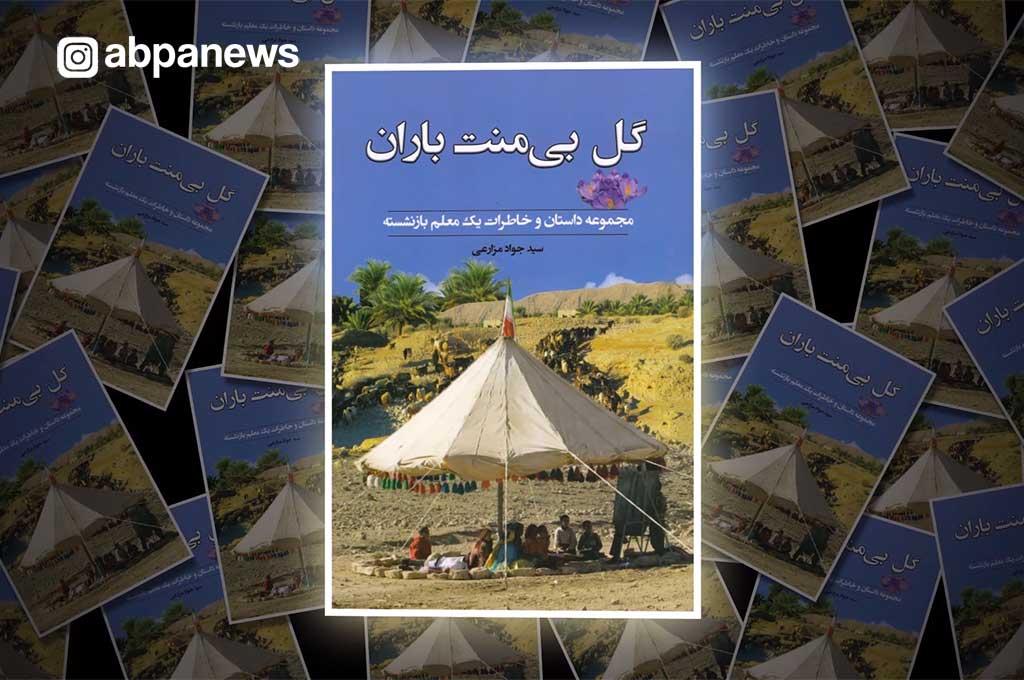 مراکز توزیع کتاب گل بی منت باران در فراشبند