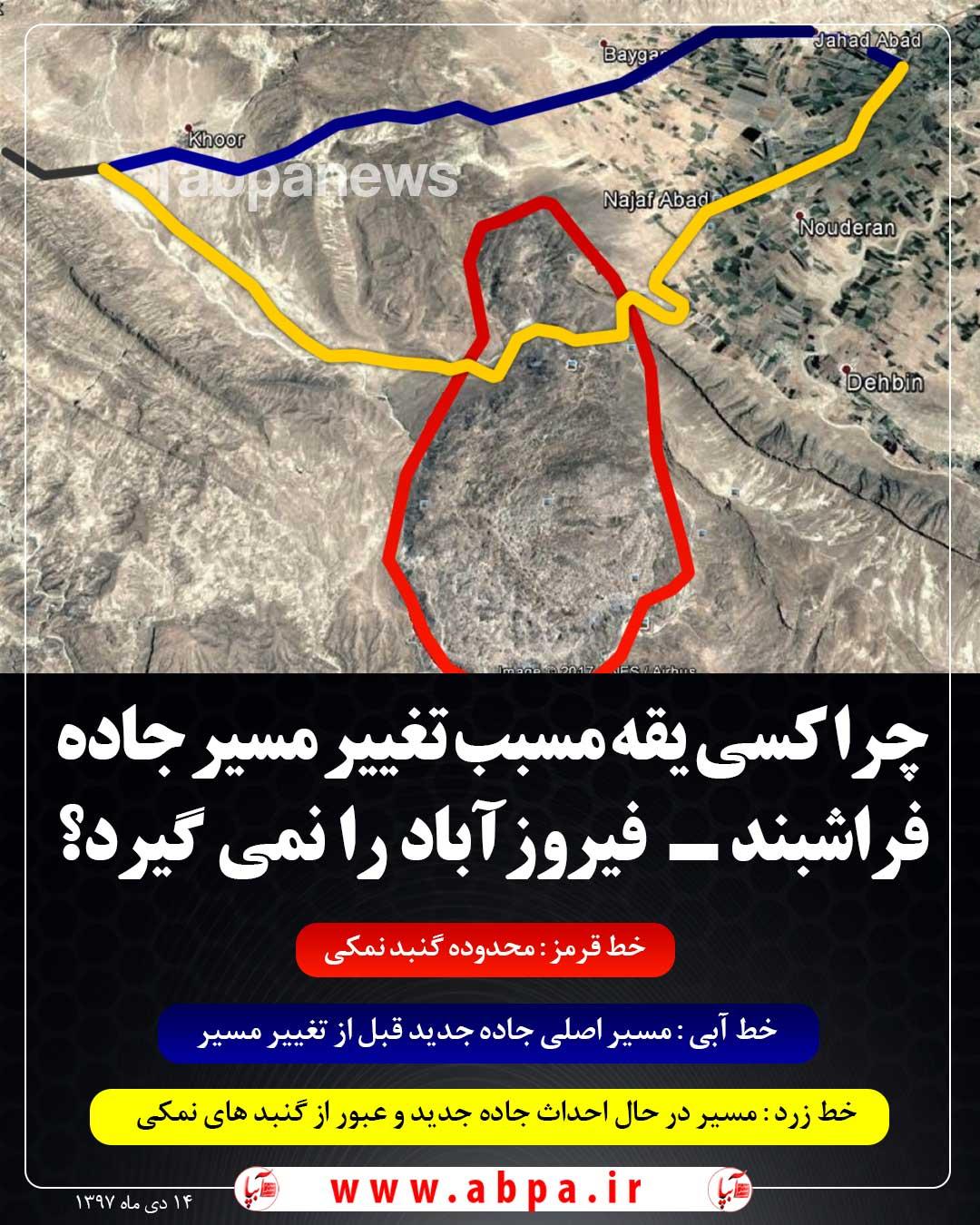 چرا کسی یقه مسبب تغییر مسیر جاده فراشبند فیروزآباد را نمی گیرد؟