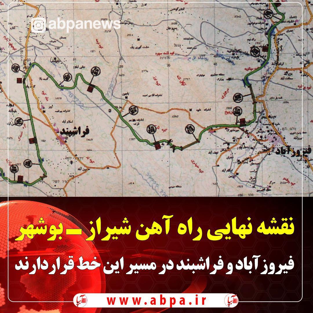 نقشه نهایی راه آهن شیراز ـ بوشهر