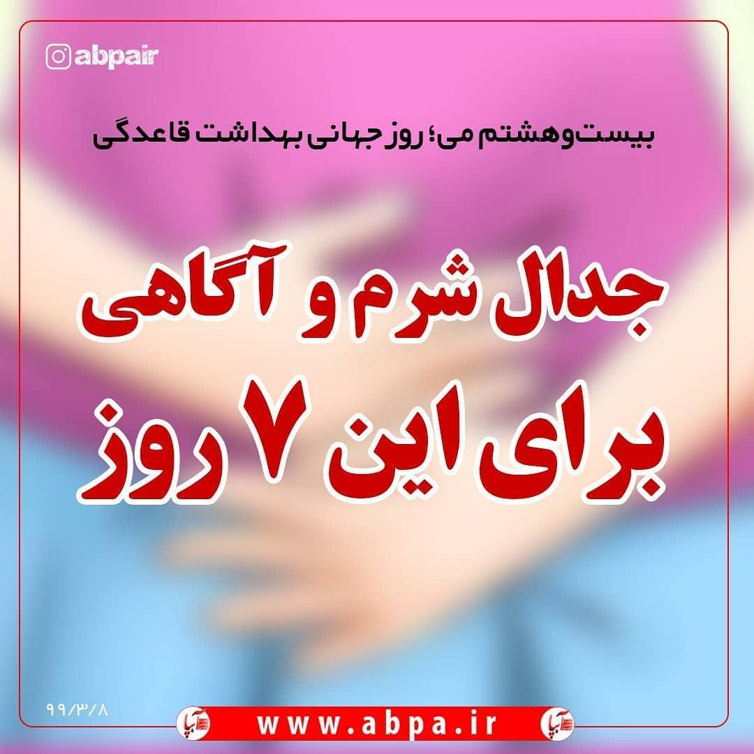امروز #روز_جهانی_بهداشت_قاعدگی است ؛ همان چیزی که خیلی از زنها به نشانه شرم و حیا پنهانش میکنند اما بسیاری از کشورهای دنیا در چنین روزی همایشها و سمینارهای مهمی درباره آن برگزار و از موضوع مهم بهداشت قاعدگی صحبت میکنند.امروز، (۲۸می) روز جهانی بهداشت قاعدگی است. از آنجاییکه می (May) ماه پنجم سال است و بسیاری از زنان نیز پنج روز در ماه دچار خونریزی میشوند و چرخهی قاعدگی آنان معمولاً ۲۸ روز است، ۲۸ام می به این روز اختصاص داده شده است.هدف از تجلیل این روز، بالا بردن میزان آگاهی زنان در مورد قاعدگی، اهمیت مدیریت آن و از بین بردن تابوهایی است که زنان و دختران با آنان مواجهاند.زنان #فراشبند چقدر در مورد قاعدگی میدانند؟ چرا نیاز داریم که مردان نیز در مورد قاعدگی زنان بدانند؟ چگونه آگاهی جامعه را در بارهی چنین مواردی بالا ببریم؟صحبت از پریود «قاعدگی» هنوز در جامعهی ما تابو است، طوریکه حتی میان قشر تحصیلکرده، هنوز به امری معمول و طبیعی بدل نشده است. هنوز اکثریت مردم به این باورند که قاعدگی، یک نوع بیماری است. تابو بودن پریود، باعث شده است تا آگاهی اکثر زنان در مورد آن، در پایینترین سطح باقی مانده و در روستاها حتی به صفر برسد.خونریزی در دوران قاعدگی با درد و سوزش همراه است، مخصوصا در روزهای نخست. در این دوره، زنان با مشکلات گوناگونی چون کمحوصلگی، کجخلقی، دلتنگی و در بعضی از موارد با پرخاشگری دستوپنجه نرم میکنند. آگاهی مردان از شرایط زنان در دوران قاعدگی و درک آنها، نه تنها از دعواها و ناراحتیهای احتمالی زناشویی جلوگیری میکند که رابطه را گرمتر کرده و تحکیم بیشتر میبخشد.در نهایت اینکه چرخه قاعدگی در واقع شامل تغییرات فیزیولوژیکی است که در زنان بارور برای تولید مثل رخ میدهد و هر ماه یک تخمک، بالغ شده و آماده تشکیل جنین میشود. در این مدت به تدریج بافت رحم نیز آماده نگهداری جنین میشود اما در صورتی که لقاح صورت نگیرد، تخمک دفع شده و بافت پوششی رحم ریزش میکند که همان خونریزی ماهانه است.خانمها باید بدانند که این فرایند بهطور طبیعی در دوران باروری جنسی پستانداران ماده رخ میدهد و هیچ اتفاق عجیب، شرمآور و ترسناکی نیست.