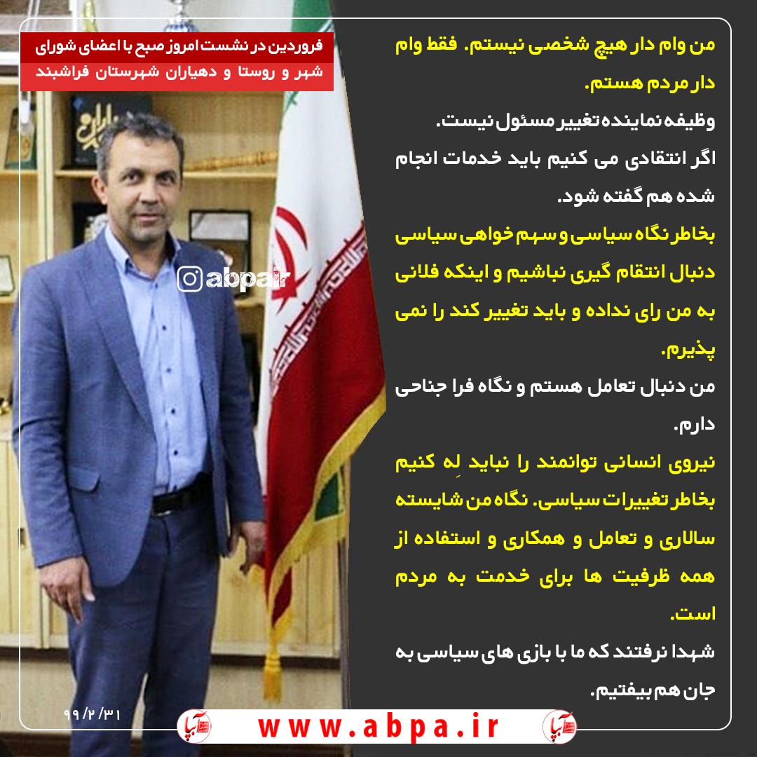 فروردین نماینده مجلس حوزه فراشبند