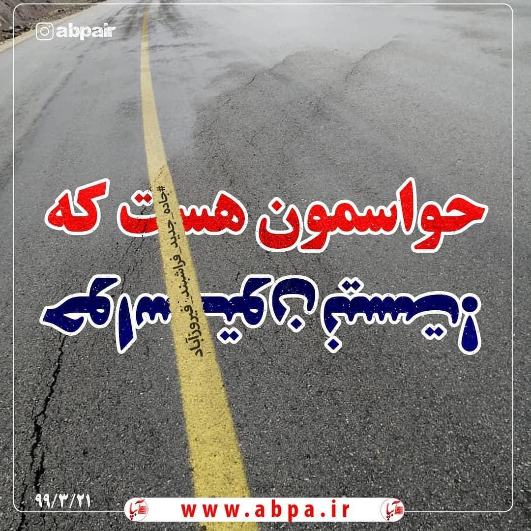 حواسمون هست که حواستون نیست!#جاده_جدید_فراشبند_فیروزآباد#گاوشیرده@hrouhani@mehdifarvardin.ir @sadegh_foroughi.fa